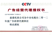 央视广告代理证-2012