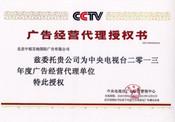 央视广告代理证-2013