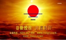 【中视百纳案例】日新控股集团第三次牵手中视百纳在央视投放广告