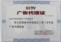 央视广告代理证-2015