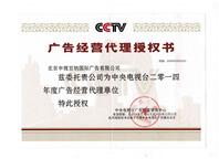 央视广告代理证-2014