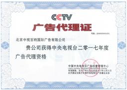 央视广告代理证-2017