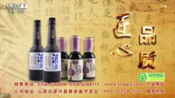 【中视百纳案例】清泉醋业登陆央视广告 古法酿造 匠心品质