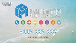 【中视百纳案例】陆陆起旅行网登陆央视广告  专注企业差旅服务