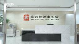 【中视百纳案例】京云律师事务所携手央视 维护您的合法权益