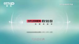 【中视百纳案例】欧铂曼门窗央视广告4台联播   品牌尊享  引领时尚