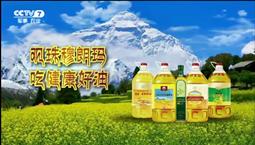 【中视百纳案例】格桑花菜籽油登录央视  关爱您的健康