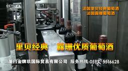 【中视百纳案例】金牌玖公司的葡萄酒现身央视  品味经典