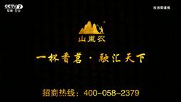 【中视百纳案例】布朗珍藏古树茶强势登陆中央电视台 军事农业频道(CCTV-7)播出!