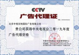央视广告代理证-2019