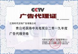 央视广告代理证-2019年江西时代百纳